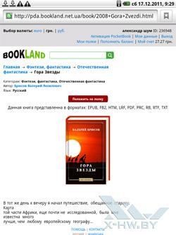 Магазин Bookland PocketBook IQ 701. Рис. 3