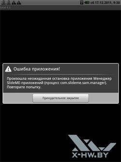 Ошибка работы SlideMe на PocketBook IQ 701