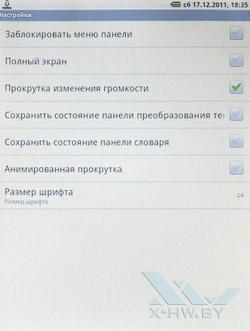 Настройка приложения для чтения книг на PocketBook IQ 701