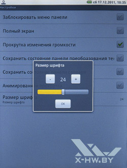 Настройка шрифта приложения для чтения книг на PocketBook IQ 701
