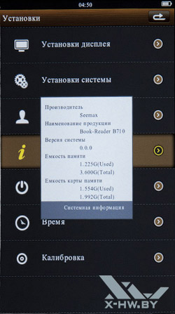 Информация о Seemax B710