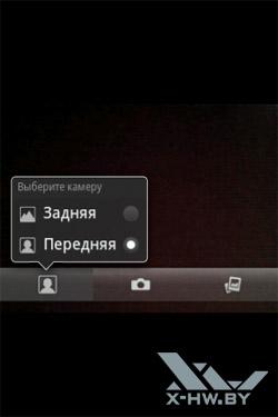 Настройки фронтальной камеры Highscreen Cosmo Duo. Рис. 1
