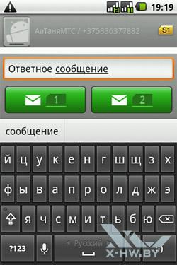Отправка сообщения на Highscreen Cosmo Duo