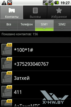 Список контактов для первой SIM-карты на Highscreen Cosmo Duo