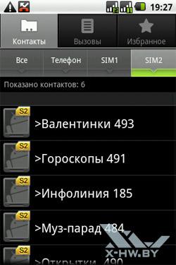Список контактов для второй SIM-карты на Highscreen Cosmo Duo