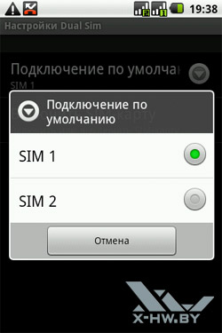 Настройки dual SIM на Highscreen Cosmo Duo. Рис. 2
