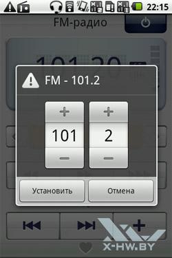 Радио на Highscreen Cosmo и Cosmo Duo. Рис. 4