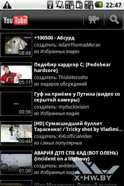 Приложение YouTube на Highscreen Cosmo и Cosmo Duo. Рис. 1