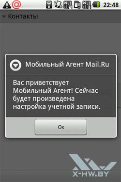 Агент Mail.Ru на Highscreen Cosmo и Cosmo Duo