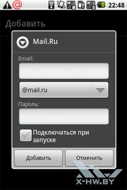 Приложение для работы с Mail.Ru на Highscreen Cosmo и Cosmo Duo