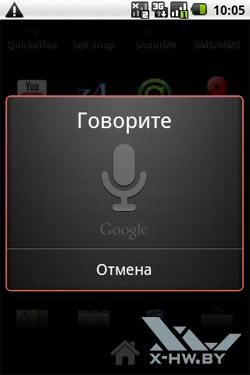 Голосовой набор на Highscreen Cosmo и Cosmo Duo. Рис. 2