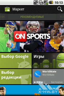 Android Market на Highscreen Cosmo и Cosmo Duo. Рис. 1