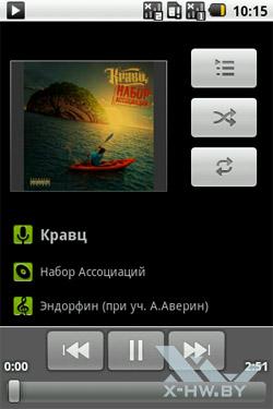 Музыкальный плеер на Highscreen Cosmo и Cosmo Duo. Рис. 3