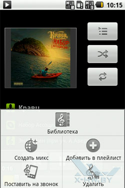 Музыкальный плеер на Highscreen Cosmo и Cosmo Duo. Рис. 4