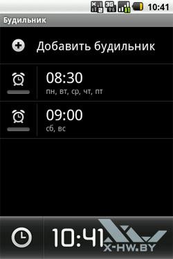 Приложение Часы на Highscreen Cosmo и Cosmo Duo. Рис. 2