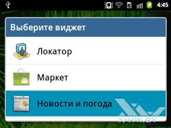 Виджеты на Samsung Galaxy Y Pro. Рис. 2