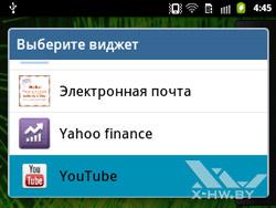 Виджеты на Samsung Galaxy Y Pro. Рис. 3