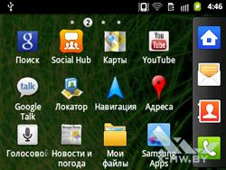 Приложения на Samsung Galaxy Y Pro. Рис. 2