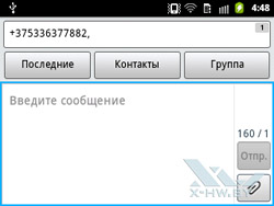 Добавление нового SMS-сообщения на Samsung Galaxy Y Pro