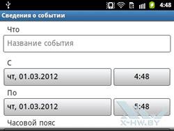 Календарь на Samsung Galaxy Y Pro. Рис. 3