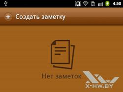 Заметки на Samsung Galaxy Y Pro. Рис. 1