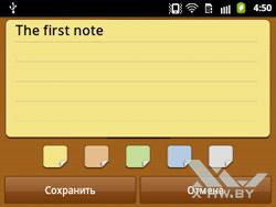 device-2012-03-01-075053.jpg