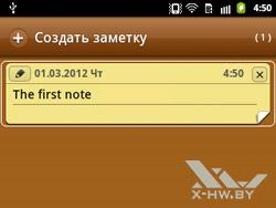 Заметки на Samsung Galaxy Y Pro. Рис. 3