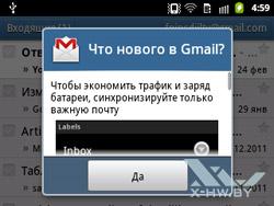 Почтовый клиент на Samsung Galaxy Y Pro. Рис. 1