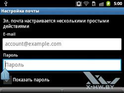 Почтовый клиент на Samsung Galaxy Y Pro. Рис. 2