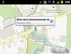 Навигация на Samsung Galaxy Y Pro. Рис. 1