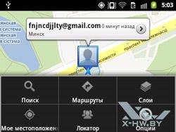 Навигация на Samsung Galaxy Y Pro. Рис. 2