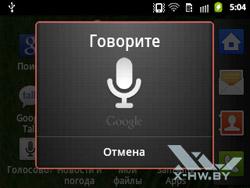 Голосовой пояс на Samsung Galaxy Y Pro. Рис. 1