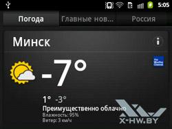 Приложение для получения новостей и погоды на Samsung Galaxy Y Pro. Рис. 1
