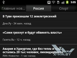 Приложение для получения новостей и погоды на Samsung Galaxy Y Pro. Рис. 2