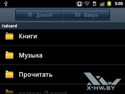 Файловый менеджер на Samsung Galaxy Y Pro