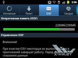 Диспетчер задач на Samsung Galaxy Y Pro. Рис. 1