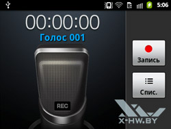 Диктофон на Samsung Galaxy Y Pro