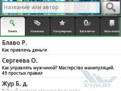 Приложение для работы с электронными книгами на Samsung Galaxy Y Pro. Рис. 1