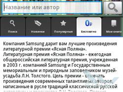 Приложение для работы с электронными книгами на Samsung Galaxy Y Pro. Рис. 2