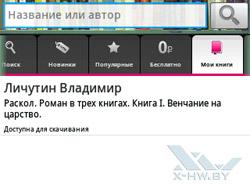 Приложение для работы с электронными книгами на Samsung Galaxy Y Pro. Рис. 4