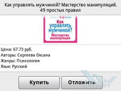 Приложение для работы с электронными книгами на Samsung Galaxy Y Pro. Рис. 3