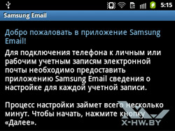 Почтовый клиент на Samsung Galaxy Y Pro. Рис. 3