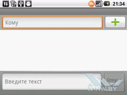 Добавление нового SMS-сообщения на Huawei U8350
