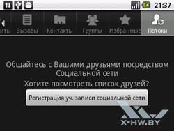 Приложение Social Hub на Samsung Galaxy Y Pro