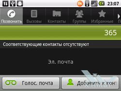 Приложение для совершения звонков на Huawei U8350