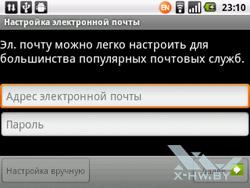Электронная почта на Huawei U8350. Рис. 2
