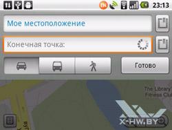Навигация на Huawei U8350. Рис. 4