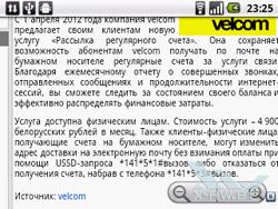Браузер на Huawei U8350. Рис. 2