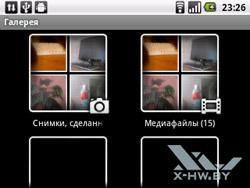 Галерея на Huawei U8350. Рис. 1