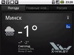 Приложение для получения новостей и погоды на Huawei U8350. Рис. 1